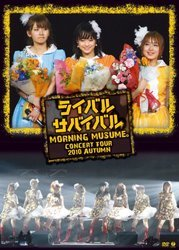 モーニング娘。コンサートツアー2010秋~ライバル サバイバル~ [DVD]/モーニング娘。【EPBE.5400】[新品]