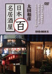 太田和彦の日本百名居酒屋 DVD-BOXII 第六巻~第十巻/太田和彦【XT.3053】[新品]