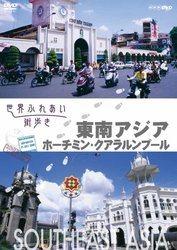 世界ふれあい街歩き 東南アジア/ベトナム ホーチミン・マレーシア クアラルンプール【PCBE.53637】[新品]
