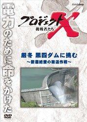プロジェクトX 挑戦者たち 厳冬 黒四ダムに挑む ~断崖絶壁の輸送作戦~【NSDS.15271】[新品]