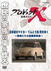 プロジェクトX 挑戦者たち 日本初のマイカー てんとう虫 町をゆく~家族たちの自動車革命~ [DVD]【NSDS.15277】[新品]