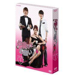 お嬢さまをお願い!DVD BOX1/ユン・ウネ【NSDX.15504】[新品]