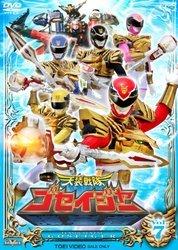 スーパー戦隊シリーズ 天装戦隊ゴセイジャー VOL.7【DVD】/ゴセイジャー【DSTD.8577】[新品]