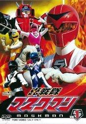 スーパー戦隊シリーズ 光戦隊マスクマン VOL.1【DVD】/マスクマン【DSTD.8556】[新品]