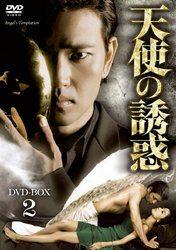 天使の誘惑 DVD-BOX2/ペ・スビン/イ・ソヨン【TDV.21005】[新品]