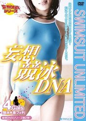 妄想競泳DNA [DVD]【MTONE.2】[新品]