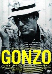GONZO -ならず者ジャーナリスト、ハンター・S・トンプソンのすべて/ジョニー・デップ[新品]