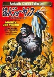 猿人ジョー・ヤング -デジタルリマスター版-/テリー・ムーア[新品]