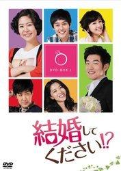 結婚してください!? DVD-BOX1/イ・ジョンヒョク[新品]