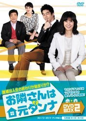 お隣さんは元ダンナ DVD-BOX2/ユ・ホジョン[新品]