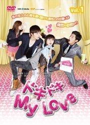 ドキドキ MyLove DVD-BOX2/ホ・ヨンナン/ミンソク[新品]