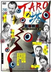 TAROの塔 DVD-BOX/松尾スズキ【SDP.1032】[新品]