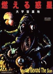 燃える惑星 大宇宙基地/イヴァン・ペレウェルゼフ【IDM.516】[新品]