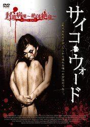 サイコ・ウォード 封鎖病棟~絶体絶命~ 原題:Psycho ward/ジャクリーヌ・ベッツ[新品]