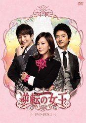 逆転の女王 DVD-BOX 1 [完全版]/チョン・ジュノ/キム・ナムジュ【PCBG.61513】[新品]