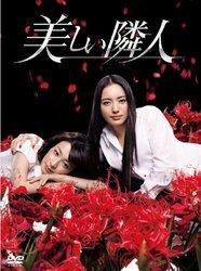 美しい隣人 DVD-BOX/仲間由紀恵/檀れい【PCBE.63397】[新品]