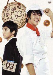 製パン王キム・タック DVD-BOX3 [ノーカット完全版]【DVD】/ユン・シユン/チュウォン[新品]