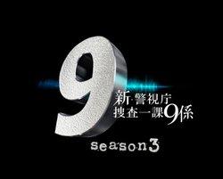 新・警視庁捜査一課9係 season3 DVD BOX/渡瀬恒彦[新品]