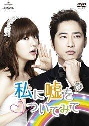 私に嘘をついてみて DVD-SET1/カン・ジファン[新品]