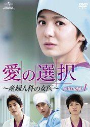 愛の選択 ~産婦人科の女医~ DVD-SET1/チャン・ソヒ[新品]