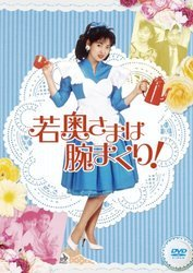 若奥さまは腕まくり DVD-BOX/中山美穂[新品]