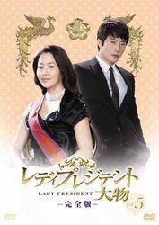 レディプレジデント~大物 [完全版] DVD Vol.5/クォン・サンウ[新品]