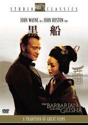 黒船/ジョン・ウェイン【FXBQG.1648】[新品]