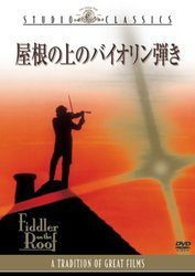 屋根の上のバイオリン弾き/トポル【MGBQG.16164】[新品]