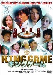 KING GAME(キングゲーム)/石田卓也[新品]