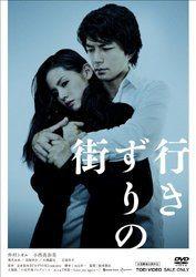 行きずりの街【DVD】/仲村トオル/小西真奈美【DSTD.3352】[新品]
