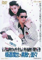 極道(やくざ)渡世の素敵な面々【DVD】/陣内孝則【DSTD.3355】[新品]
