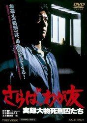 さらば、わが友 実録大物死刑囚たち【DVD】/磯部勉[新品]