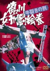 徳川女刑罰絵巻 牛裂きの刑【DVD】/川谷拓三[新品]
