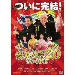 釣りバカ日誌20 ファイナル/西田敏行【DB 425】[新品]