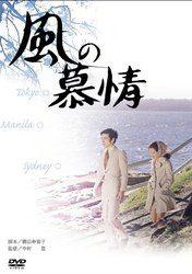 あの頃映画 「風の慕情」/吉永小百合[新品]