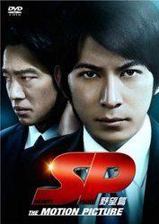 SP 野望篇 DVD通常版/岡田准一【PCBC.51935】[新品]