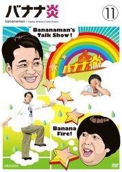 バナナ炎 vol.11/バナナマン[新品]
