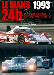 1993 ル・マン24時間 ル・マンに挑んだ日本車/グループC・グランフィナーレ【EM.124】[新品]