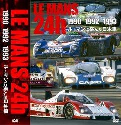 ル・マンに挑んだ日本車 (ル・マン24時間 1990・1992・1993)【EM.125】[新品]