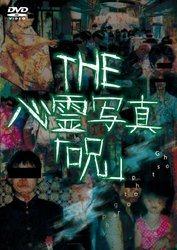 THE心霊写真「呪」[新品]