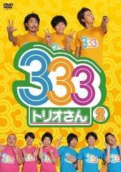 333(トリオさん)/パンサー/ジャングルポケット/[新品]