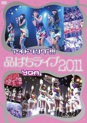 品はちライブ2011/アイドリング!!!×YGA[新品]