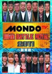 麻雀 BATTLE ROYAL 2011 ~副将戦~【ENFD.9094】[新品]