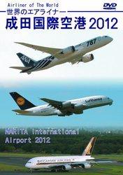 世界のエアライナー 成田国際空港 2012 HD[新品]