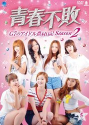 青春不敗~G7のアイドル農村日記~シーズン2 Vol.5[新品]