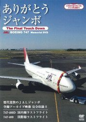 ありがとうジャンボ ~The Final Touch Down~ JAL Boeing747 Memorial DVD[新品]