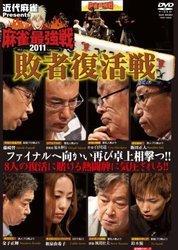 近代麻雀Presents 麻雀最強戦2011 敗者復活戦[新品]