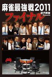 近代麻雀Presents 麻雀最強戦2011 ファイナル[新品]