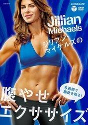 ジリアン・マイケルズの腹やせエクササイズ~6週間で脂肪を取る/ジリアン・マイケルズ【COBG.6014】[新品]
