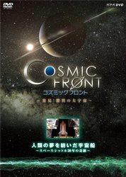NHK-DVD「コズミック フロント」人類の夢を紡いだ宇宙船~スペースシャトル30年の軌跡~[新品]
